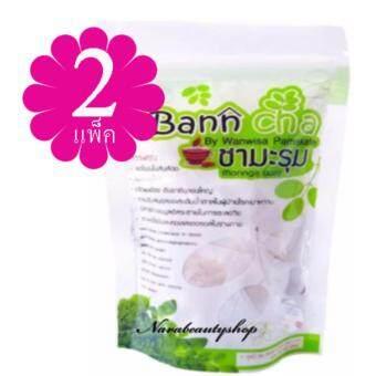 Bann cha ชามะรุม บ้านชา ชาเพื่อสุขภาพ ลดน้ำหนัก จากมะรุมธรรมชาติแท้ 2 แพค (30 ซอง/แพค)