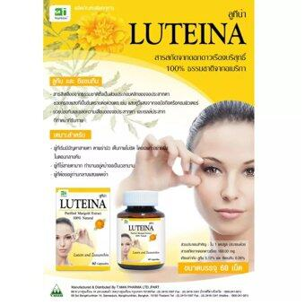 Banya Pharma LUTEINA ลูทีน่า บำรุงสายตา ตาแห้ง ตาฝ้าฟาง (60แคปซูล 1ขวด) สารสกัดจากดอกดาวเรืองบริสุทธิ์ 100%