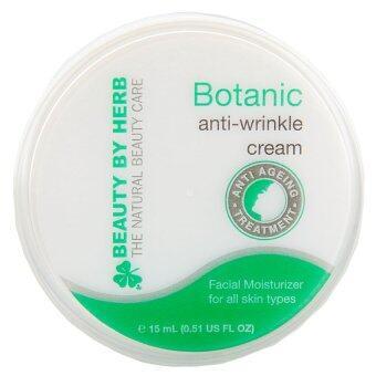 Beauty by Herb Botanic Anti-Wrinkle Cream (ครีมพฤกษาหน้าเด้ง)