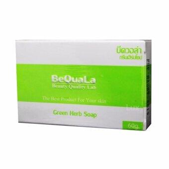 BeQuala Green Herb Soap สบู่บีควอล่า กรีนเฮิร์บ ปราศจากเคมี ทำความสะอาดผิวหน้าได้สะอาดเนียนลึก ขนาด 60 กรัม (1 กล่อง)