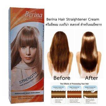 รีวิวพันทิป Berina Hair Straightener Cream ครีมยืดผม เบอรีน่า สเตรงท์สำหรับผมยืดยาก 60 มล.
