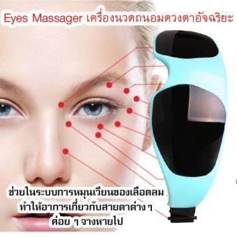 BEST Head Eye Massager เครื่องนวดตาระบบสั่นสะเทือน กระตุ้นเซลประสาท- Blue - 4