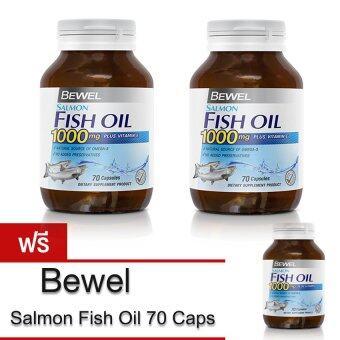 Bewel Salmon Fish Oil (70 Capsule) 2 Free 1 เซ็ทบำรุงสมองและความจำ