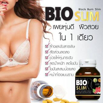 Bio Slim ไบโอ สลิม อาหารเสริมลดน้ำหนัก