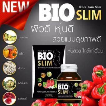 Bio Slim ไบโอ สลิม ลดน้ำหนัก