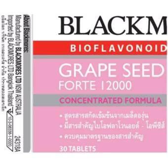 แพ็คคู่สุดคุ้ม Blackmores Grape Seed Forte 12000 mg. แบลคมอร์ส เกรพซีด ฟอร์ท 12000 30 เม็ด (2ขวด) - 2
