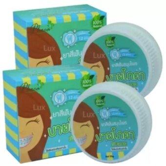 By Phoca ยาสีฟันสมุนไพร บายโภคา ฟันสวย ยิ้มสดใส ใช้เพียงนิดเดียวขนาด 25 กรัม (2 กล่อง)