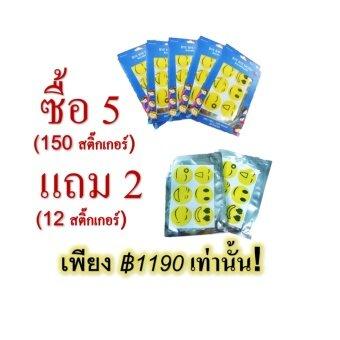 ราคา Bye Bye Mossi แผ่นกันยุง (ซื้อ 5 กล่องรับฟรี 2 แพ็ค)