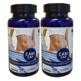 Cani Cover L-Carnitine อาหารเสริมคาร์นิแคปแอลคาร์นิทีน เพิ่มกล้าม กระชับต้นแขน ต้นขา 2 Packed