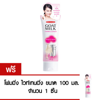 ประกาศขาย Carebeau Goat Milk Foaming Whiteing