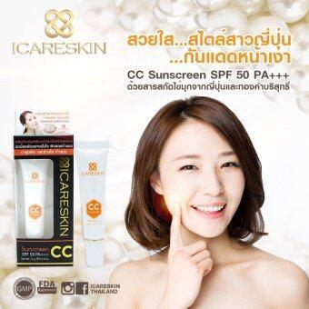 CC Sunscreen SPF50 PA+++ กันแดดไข่มุก ทองคำบริสุทธิ์ จากประเทศญี่ปุ่น (ป้องกันแสงแดด+บำรุง+รองพื้น)