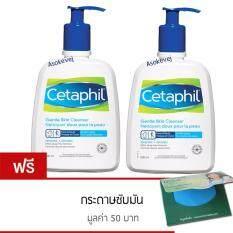 Cetaphil Gentle Skin Cleanser 500ml (2ขวด)แถมกระดาษซับมัน
