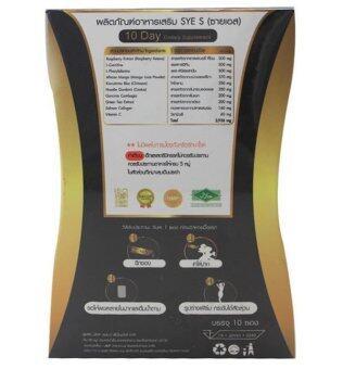 Chame' Sye S อาหารเสริมลดน้ำหนัก 3 กล่อง (10 ซอง/กล่อง) - 2