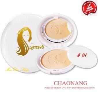 Chaonang แป้งเจ้านาง แป้งผสมรองพื้นของไทย เบอร์ # 01 สำหรับผิวขาว (1 ตลับ)