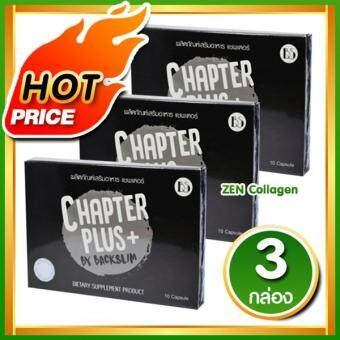CHAPTER PLUS+ by Backslim แชพเตอร์ ผลิตภัณฑ์อาหารเสริมลดน้ำหนัก แพ็คเกจใหม่ล่าสุด เซ็ต 3 กล่อง (10 แคปซูล / 1 กล่อง)
