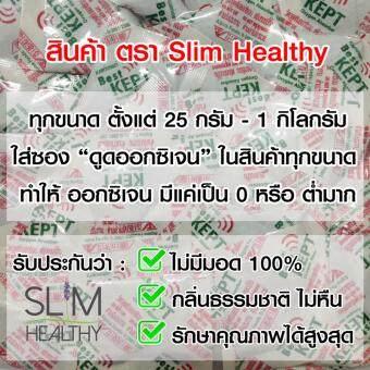 Chia seeds เมล็ดเชีย 200 กรัม x 2 ซอง Slim Healthy เมล็ดเจียออร์แกนิค