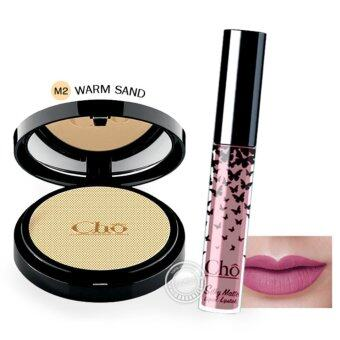 CHO โช แป้งโช (M2-ผิวกลาง) + ลิปโช ลิปเนื้อแมท แป้ง เนย โชติกา cho Silky Matte Liquid Lipstick (#05-Lana Queen)