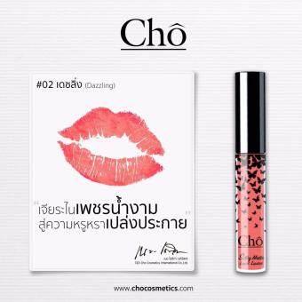 Cho Silky Matte Lipstick #02 Dazzling สีชมพูพีช ดูสดใสใช้ได้ทุกวัน ลิปสติกจิ้มจุ่มเนื้อแมท (1 แท่ง)