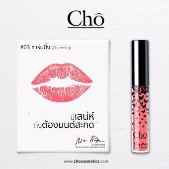 Cho Silky Matte Lipstick #03 Charming สีชมพูอมแดง ใช้ได้ทุกวัน ทุกสีผิว ลิปสติกจิ้มจุ่มเนื้อแมท (1 แท่ง)