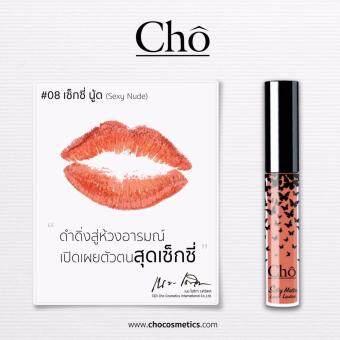Cho Silky Matte Lipstick #08 Sexy Nude สีนู้ด สีที่เรากับสโมคกี้อายได้เป็นอย่างดี ลิปสติกจิ้มจุ่มเนื้อแมท (1 แท่ง)