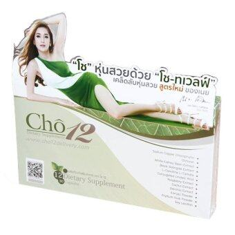 Cho12 ลดน้ำหนัก หุ่นสวยด้วย โช ทเวลฟ์ โดย เนย โชติกา (1 กล่อง)
