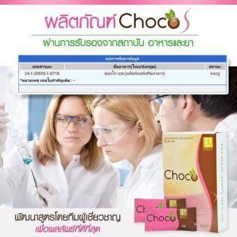 Choco S by Percy เพอร์ซี่