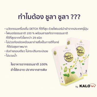 Chular Chular Detox by KALO ชูลาชูล่า ดีท๊อกซ์ ใยอาหารจากธรรมชาติ100% ลำไส้สะอาด ปราศจากสารพิษ (2 กล่อง) - 5