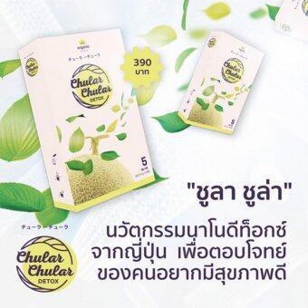 Chular Chular Detox by KALO ชูลาชูล่า ดีท๊อกซ์ ใยอาหารจากธรรมชาติ100% ลำไส้สะอาด ปราศจากสารพิษ (2 กล่อง) - 2