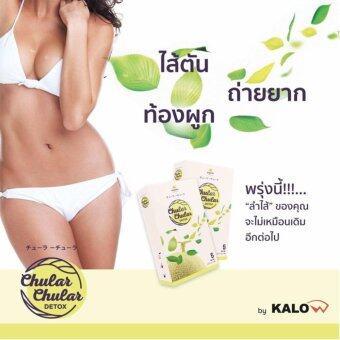 Chular Chular Detox by KALO ชูลาชูล่า ดีท๊อกซ์ ใยอาหารจากธรรมชาติ100% ลำไส้สะอาด ปราศจากสารพิษ (2 กล่อง) - 3