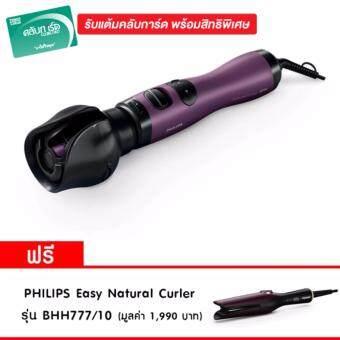 (ซื้อ 1 แถมฟรี PHILIPS Easy Natural Curler รุ่น BHH777/10) PHILIPS Airstyler เครื่องม้วนผมระบบหมุนลอนอัตโนมัติ รุ่น HP8668/00