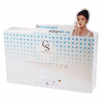 Cinderella Secret Snow Cap ซิลเดอเรลล่า ซีเครท สโนว์ อาหารเสริมเพื่อผิวขาว คืนความอ่อนเยาว์ ลดฝ้า กระ จุดด่างดำ ขนาด 30 แคปซูล (1 กล่อง)
