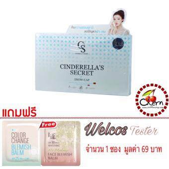 Cinderella Secret Snow Cap ซิลเดอเรลล่า ซีเครท สโนว์ อาหารเสริมเพื่อผิวขาว ลดฝ้า กระ จุดด่างดำ 30 แคปซูล (1กล่อง)