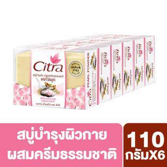 Citra Pearly White Bar Soap [x6]