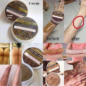 รีวิวพันทิป Coffee Body Scrub สครับกาแฟขัดผิว ลดปัญหาผิวเซลลูไลท์ ผิวเปลือกส้มช่วยกระชับ ลดผิวหมองคล้ำ (2 กระปุก)