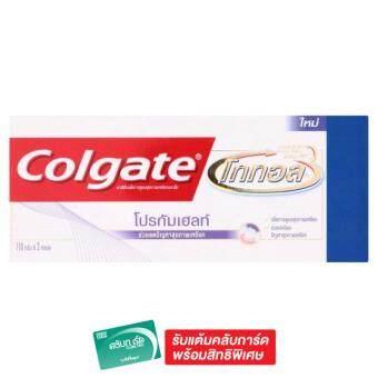 COLGATE ยาสีฟัน โททอล โปร กัม เฮลท์ 110กรัม แพ็คคู่