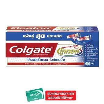 COLGATE ยาสีฟัน โททอล โปรเฟสชั่นแนล ไวท์เทนนิ่ง 150 กรัม - แพ็คคู่