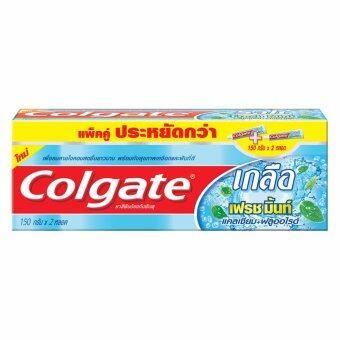 COLGATE ยาสีฟันเกลือเฟรช150g - แพ็คคู่