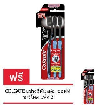 COLGATE แปรงสีฟัน สลิม ซอฟท์ ชาร์โคล แพ็ค 3 (ซื้อ 1 แถม 1)