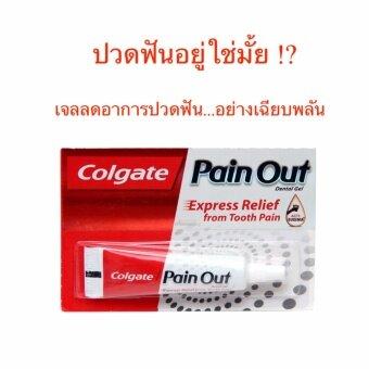 (ลดอาการปวดฟัน อย่างเฉียบพลัน) Colgate Pain Out เจลลดอาการปวดฟัน10g.