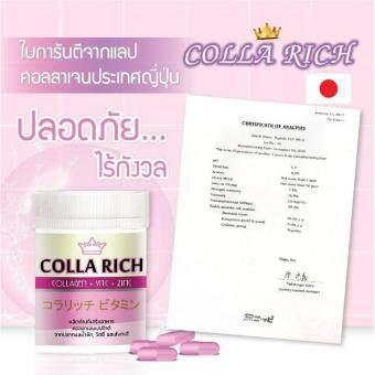Colla Rich Collagen Peptide คอลลา ริช คอลลาเจน เปปไทด์ ผสมวิตซีและสังกะสี ช่วยบำรุงผิว ป้องกันสิว ให้ผิวเนียนใส บรจจุ 60 เม็ด (3กระปุก) - 5