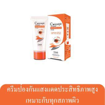 Concept Ultimate Sun Protection Cream 40 g 1 หลอด