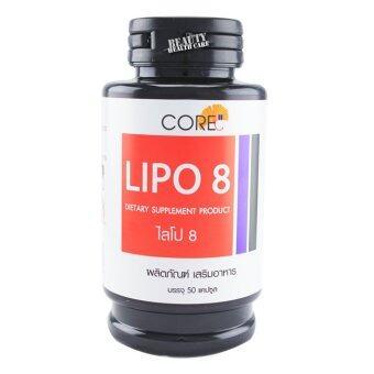 CORE ไลโป 8 ดักส์ (1 กระปุก กระปุกละ 50 แคปซูล)