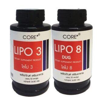 CORE ผลิตภัณฑ์เสริมอาหาร Lipo 3 + Lipo 8. (1 ชุด)
