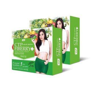 CTP Fiberry Detox ผลิตภัณฑ์เสริมอาหารเสริม ( 2 กล่อง )