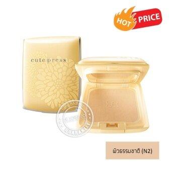 Cute Press Evory Perfect Skin Plus Vitamin E Foundation แป้งคิวเพรสแป้งคิวเพรสสีเหลือง แป้งคิวเพรสตลับเหลือง - ตลับจริง (เบอร์ N2)