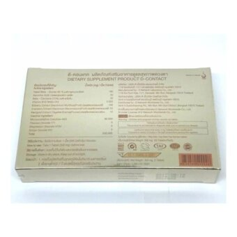 ดีคอนแทค D-CONTACT อาหารเสริมบำรุงสายตา - 4