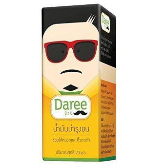 Daree ยาปลูกหนวด คิ้ว 20 ml.