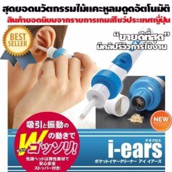 ให้การแคะหูเป็นเรื่องง่ายๆเครื่องทำความสะอาดหูไฟฟ้าชนิดพกพาจากประเทศญี่ปุ่น DEO cross i-earsPocket ear ไม้แคะหู ที่แคะหู อัตโนมัติมีลมอ่อนๆคอยดูดเศษเล็กน้อยอย่างนุ่มละมุน สุดฮิตจากเกมส์โชว์ประเทศญี่ปุ่นแถมฟรีแบตเตอรี่ให้คุณใช้งานได้ในทันที