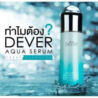 Dever Aqua Serum ดีเวอร์ อควา เซรั่ม น้ำตบแพลงก์ตอน จากประเทศฝรั่งเศส บำรุงผิวล้ำลึก ลดความหมองคล้ำ ลดริ้วรอย ขนาดใหญ่จุใจ 130 มล. (1 ขวด)
