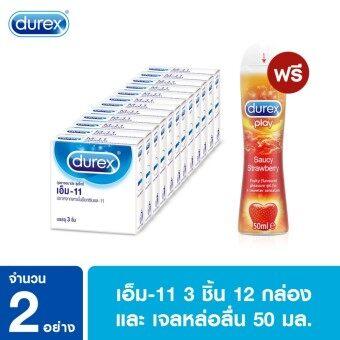 Durex Wholesale Pack M-11 Condom 3's x12 boxPlay Strawberry 50ml ดูเร็กซ์ ขายส่งยกแพ็ค ถุงยางอนามัย เอ็ม-11 แบบ 3 ชิ้น 12 กล่อง เจลหล่อลื่น เพลย์ สตรอเบอรี่ 50มล.
